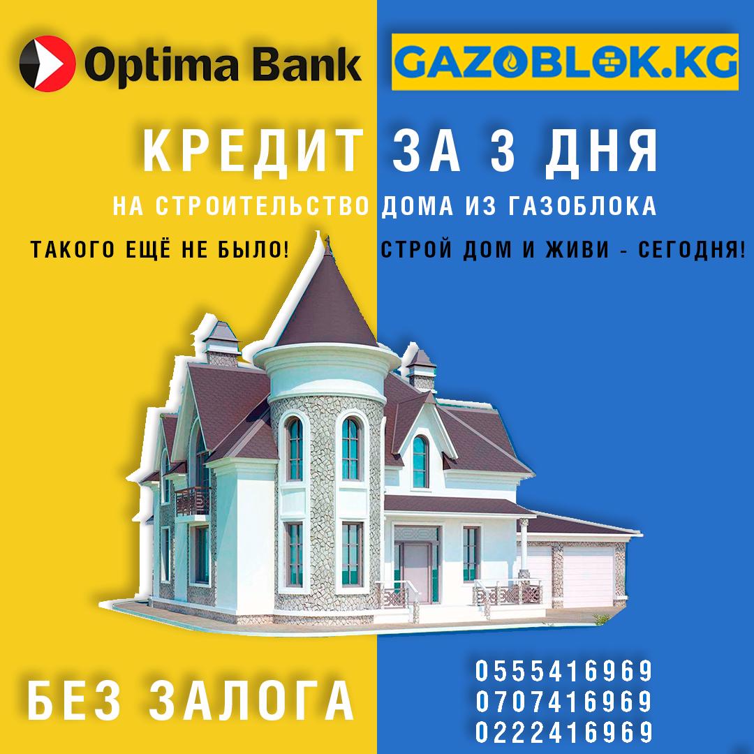 Кредит на строительство дома из газоблока